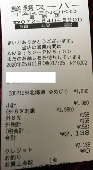 業務スーパー 耳原店 2020/5/1 のレシート