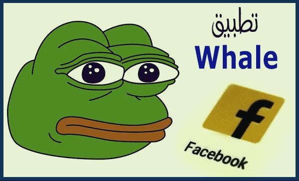 فيسبوك يصدر تطبيق جديد لصنع الميمز Facebook Whale Memes