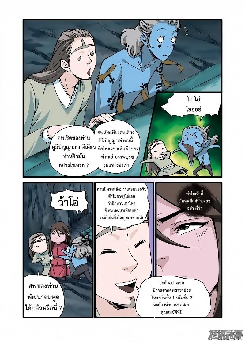 อ่านการ์ตูน Xian Ni 43 ภาพที่ 6