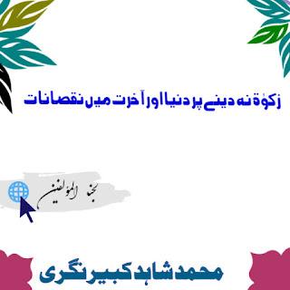 زکوۃ نہ دینے پر دنیا اور آخرت میں نقصانات  قرآن و حدیث کی روشنی میں zakat na dene par duniya aro aakhirat mein nuqsanaat