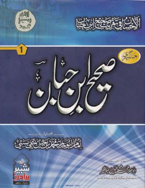 Sahih Ibn e Hibban Urdu PDF Islamic Hadith Book Free Download