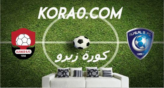 مشاهدة مباراة الهلال والرائد بث مباشر اليوم 5-2-2020 الدوري السعودي