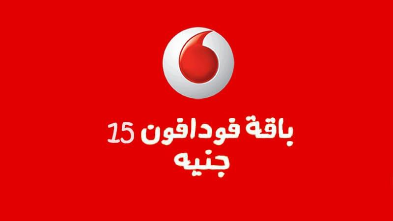 باقات فودافون 15 مكالمات لجميع الشبكات ورسائل وإنترنت