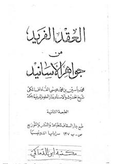 العقد الفريد من جواهر الأسانيد لمحمد ياسين بن عيسى الفاداني