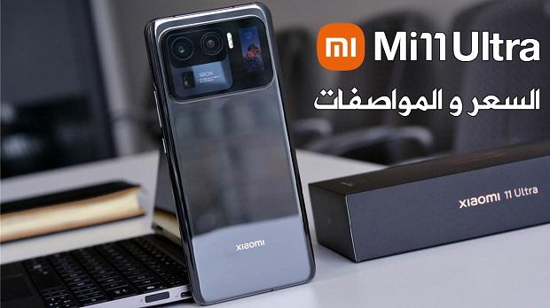 مراجعة هاتف شاومي Mi 11 Ultra