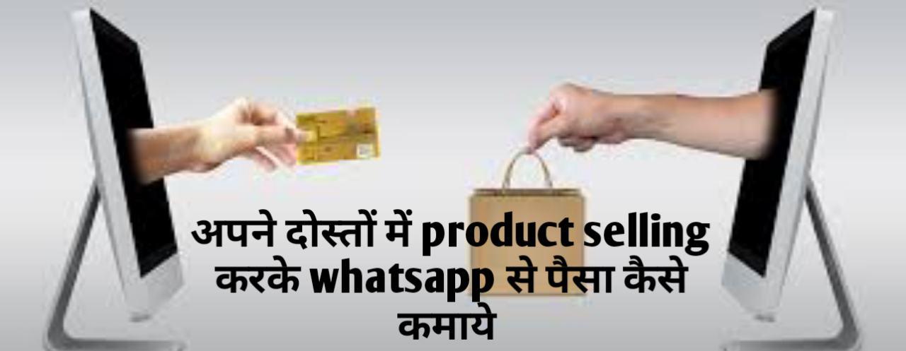 Affiliates marketing ke dvara whatsapp se paisa kaese kamaye