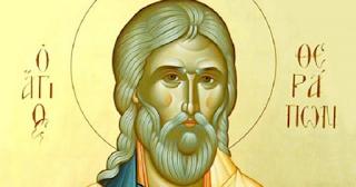 Παιδί μου, είμαι ο Άγιος Θεράπων με στέλνει σε εσένα η Παναγία, για να σε βοηθήσω