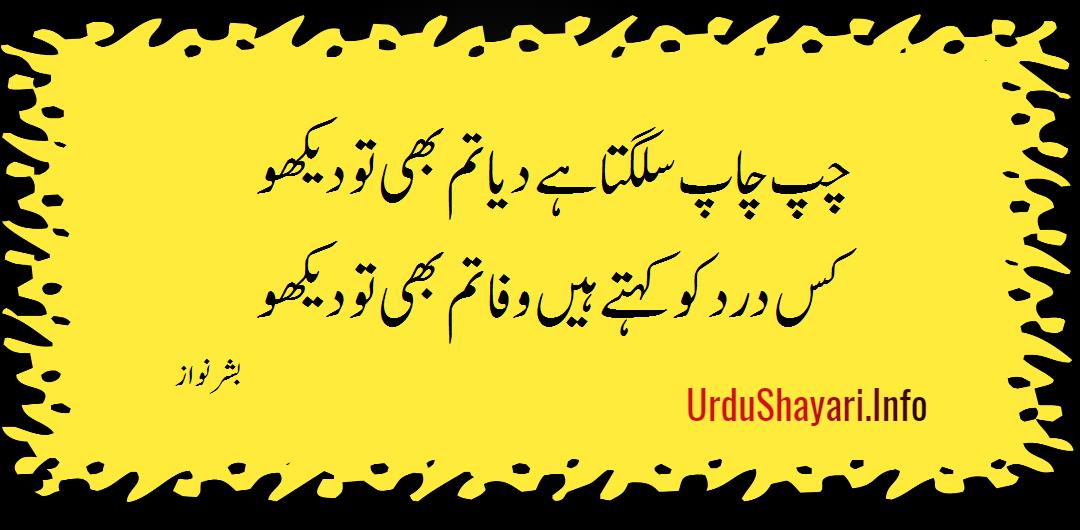 urdu poetry in urdu text - 2 lines shayari on wafa dard  and diya