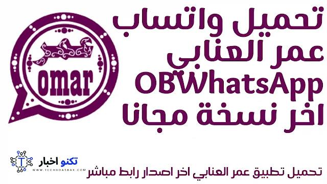 تحميل تطبيق واتساب عمر العنابي OBWhatsApp اخر نسخة مجانا