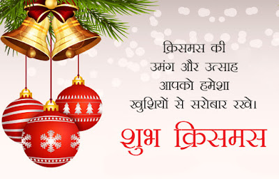 Christmas images wishes in Hindi