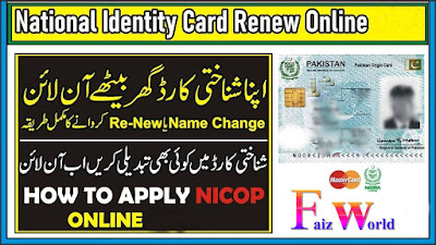 How to Renew your Expired CNIC NADRA's Online in Pakistan and Out of Country