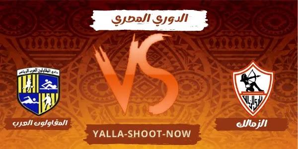 موعد مباراة الزمالك والمقاولون العرب الدوري المصري