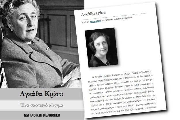 «Ένα σκοτεινό αίνιγμα» - Κατέβασε δωρεάν το διήγημα της Αγκάθα Κρίστι