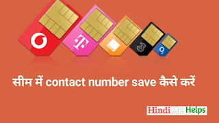 Phone number SIM card me save kaise Kare