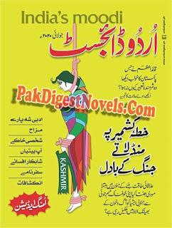 Urdu Digest July 2020 Pdf Download