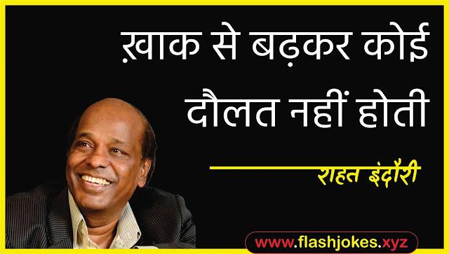 Dr. Rahat Indori - Khaak Se Badhkar Koi Daulat Nahi Hoti