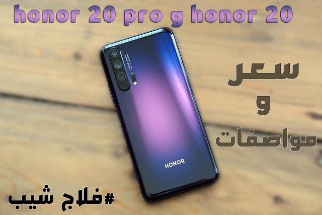 سعر ومواصفات موبايل honor 20 و honor 20 pro