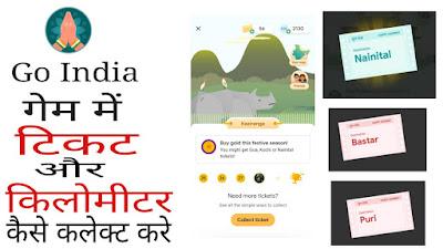 go india गेम में टिकट और किलोमीटर कैसे कलेक्ट करे