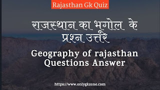 Geography-Of-Rajasthan-Questions-Answer