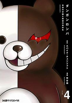 Danganronpa - Kibou no Gakuen to Zetsubou no Koukousei
