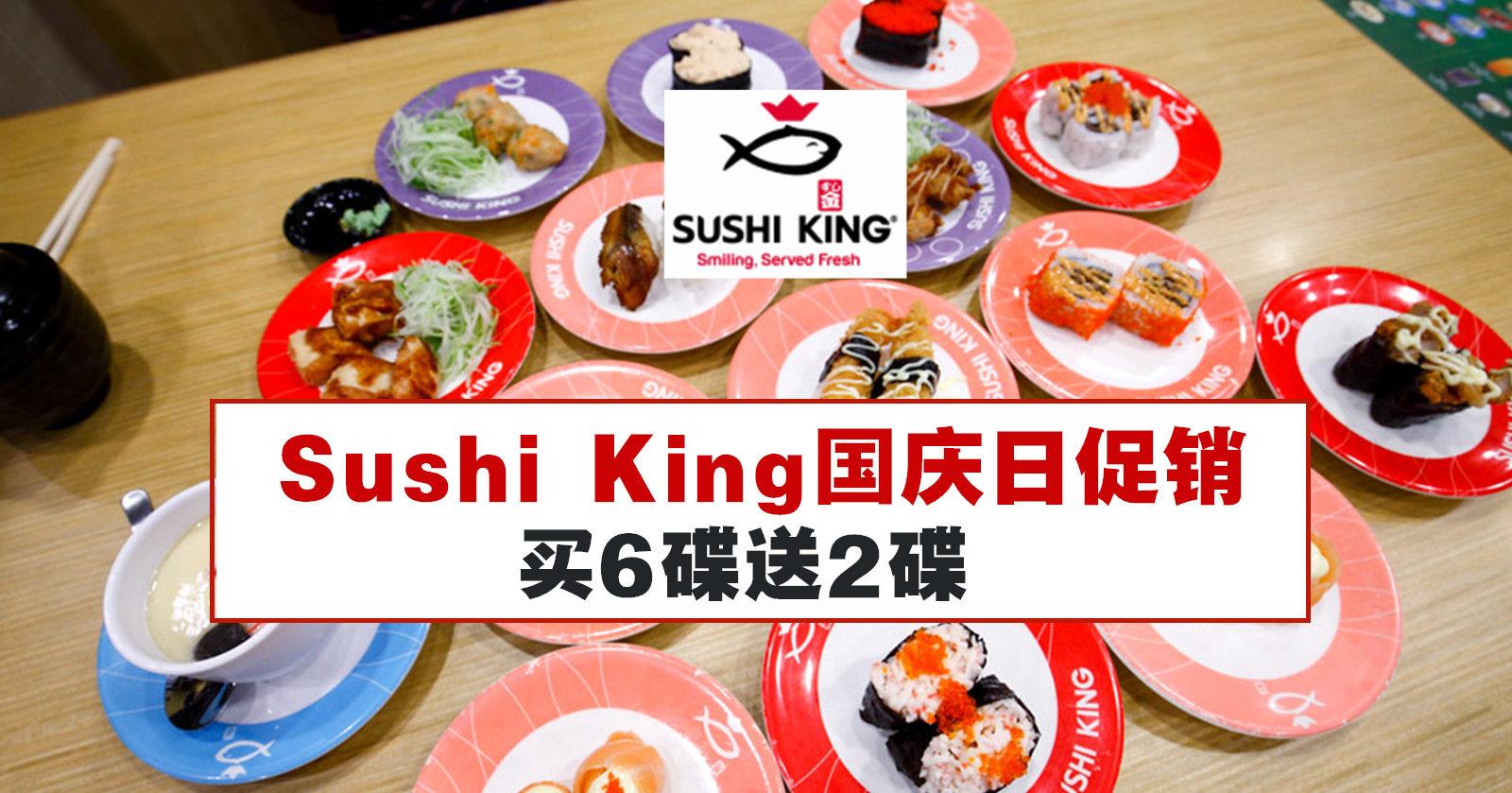 Sushi King国庆日促销,买6碟送2碟