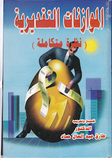 الموازنات التقديرية نظرة متكاملة تجميع وتعريب دكتور طارق حماد -كتاب