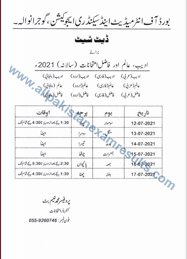 Date Sheet For Languages Annual Exam 2021 Gujranwala Board