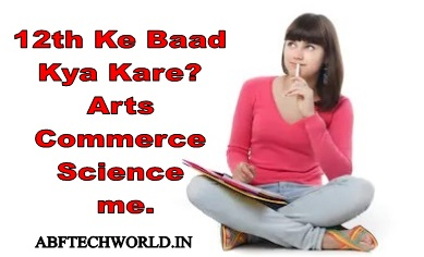 12th Ke Baad Kya Kare? Arts Commerce Science में