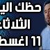 حظك اليوم الثلاثاء 11-08-2020 -Daily Horoscope