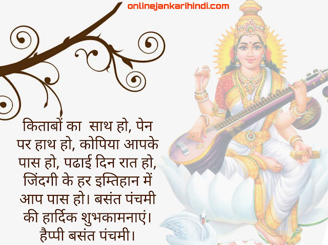 BEST WISHES FOR BASANT PANCHAMI IN HINDI