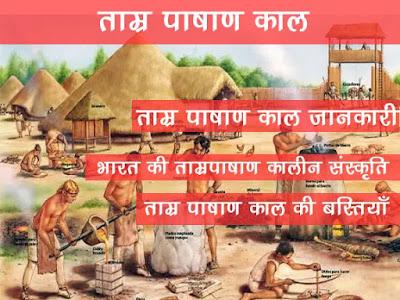ताम्रपाषाण संस्कृतियाँ | भारत की प्रमुख ताम्रपाषाण बस्तियाँ | Chaleolithic Cultures in Hindi