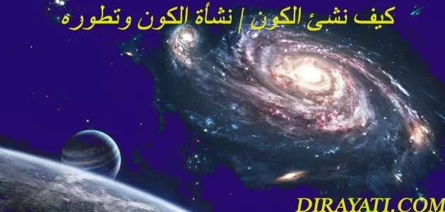 كيف نشئ الكون   نشأة الكون وتطوره