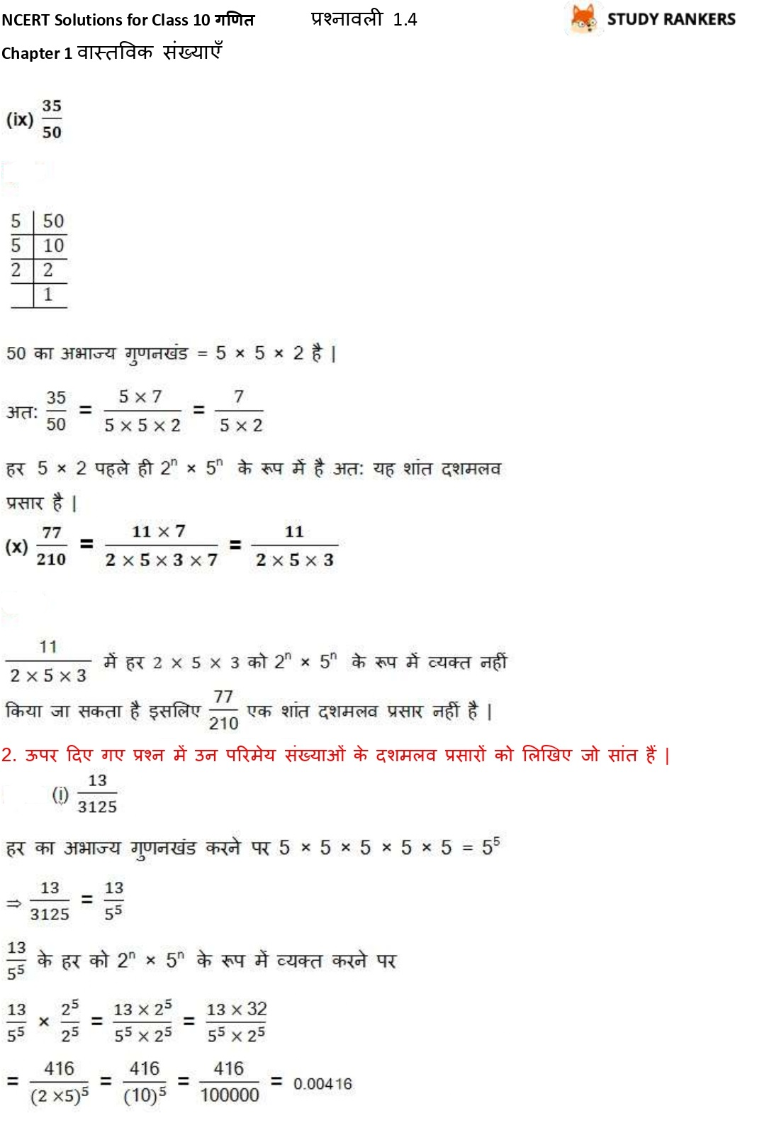NCERT Solutions for Class 10 Maths Chapter 1 वास्तविक संख्याएँ प्रश्नावली 1.4 Part 3