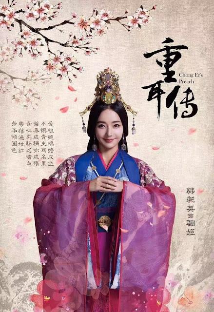 2017 Chinese drama Chong Er's Peach