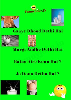 logical funny questions in hindi: Batao Aisa Kaun Hai doodh aur Anda dono deta hai ?