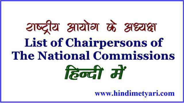 List of Chairman of The National Commissions, india
