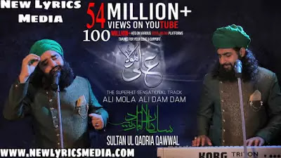 Ali mola Ali mola Ali dam dam Lyrics 2019- 20   New Lyrics Media