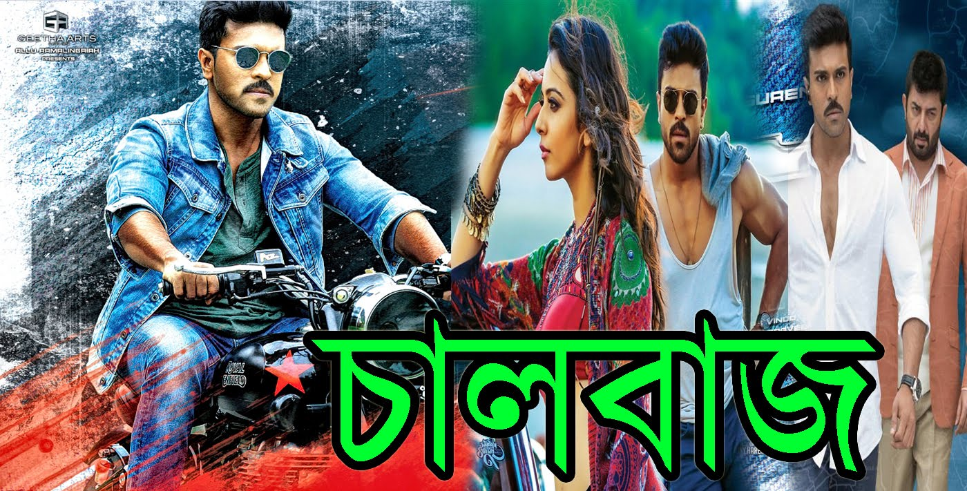 Chalbaz (2018) Bangla Dubbed Full Movie HD [x264 AAC(2Ch) 500MB Download
