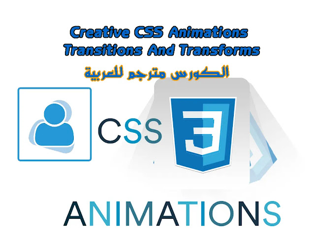 Creative CSS Animations، Transitions And Transforms Course 2020-7-ar دورة مترجمة مبسطة لتعلم CSS