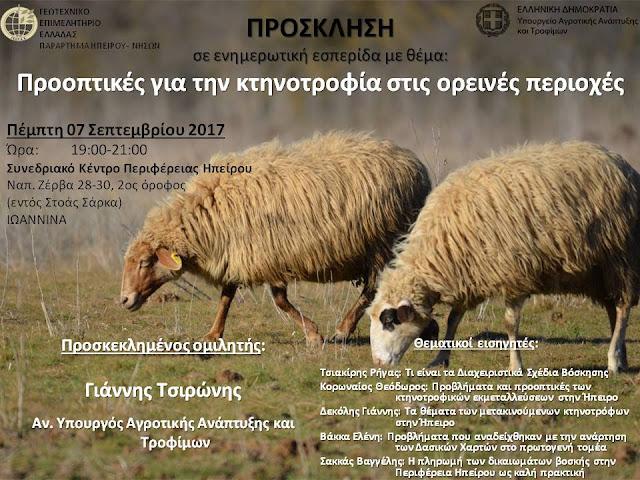 Ημερίδα με θέμα: «Προοπτικές για την κτηνοτροφία στις ορεινές περιοχές» παρουσία του Αναπληρωτή Υπουργού Αγροτικής Ανάπτυξης