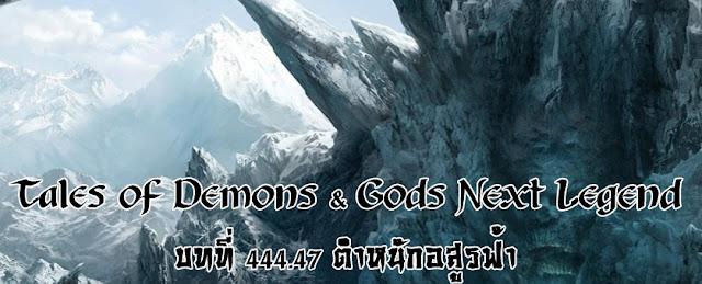 Tales of Demons & Gods Next Legend บทที่ 444.47 ตำหนักอสูรฟ้า