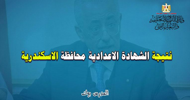 نتيجة الشهادة الأعدادية 2021 محافظة الأسكندرية