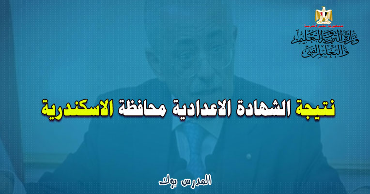 نتيجة الشهادة الأعدادية 2021 محافظة الأسكندرية الترم الأول برقم الجلوس اعرف نتيجتك من هنا