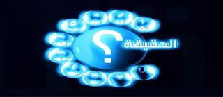 قناة حنبعل برنامج الحقيقة