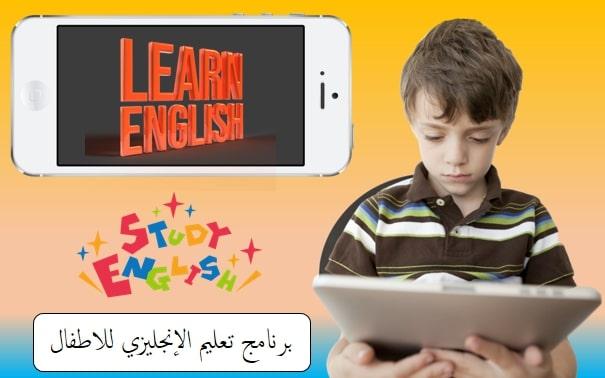 برنامج تعليم الانجليزي للاطفال