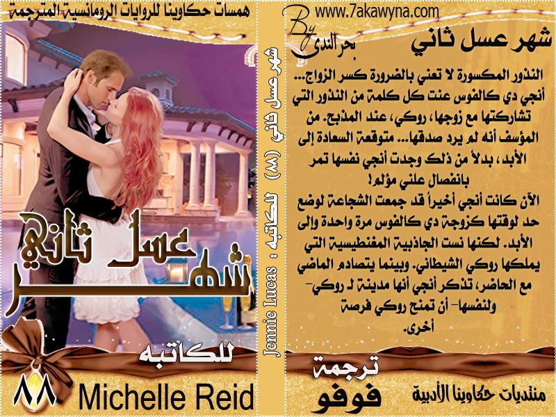 رواياتي الرومانسية المترجمة سلاسل روايات رومانسية مترجمة