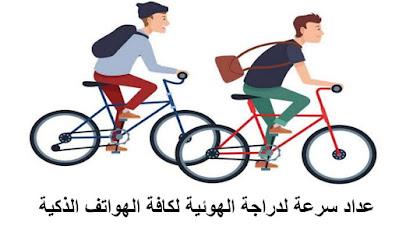 برنامج الدراجات الهوائية   أفضل 4 تطبيقات لمن يمتلك دراجة