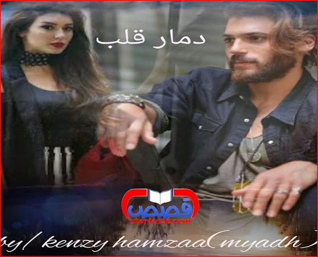 رواية دمار قلب بقلم كنزي حمزة
