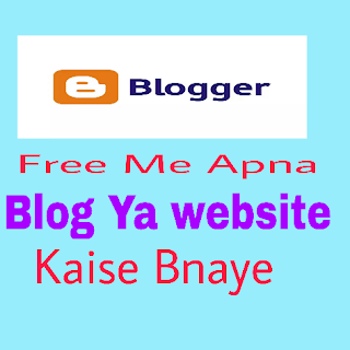 free blog kaise bnaye full hindi help