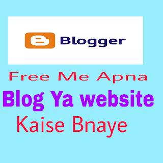 free blog kaise bnaye full hindi help